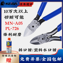 Horse brand water mouth pliers Japan importED KEIBA 5 inch 6 inch industrial grade electronic bevel pliers plastic oblique mouth shear pliers