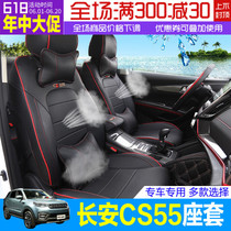 Chang'an CS 55 Seat Cover Encloses Four Seasons Permeable Seat Cushion CS55 Seat Cover Automobile Seat Cushion Car Retrofit Seat Cover