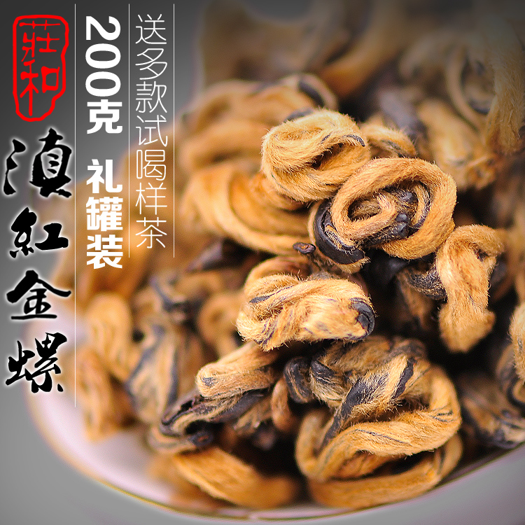 Zhuanghe Jinluo Black Tea Yunnan Black Tea Fengqing Red Tea Gift Cans Rich Aroma Honey Red 200g