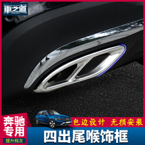 Mercedes-Benz GLC modified new C-class new E-Class GLA four out tail throat exhaust hood muffler cover sequins decoration