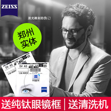 Zeiss short-sighted lens 1.56 1.60 1.67 1.50 lotus membrane aspherical drilling cubic blu-ray silver film
