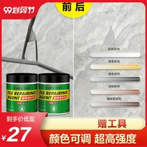 Tile repair agent repair paste Home glazed pits Ceramic marble floor tile filling to fill the hole artifacts