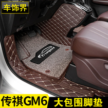 GAC Trumpchi GM6 mats legend GM6 all surrounded by wire Rodney carpet mats interior decoration special decorative accessories