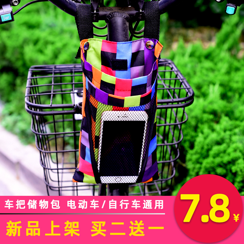 Electric bicycle, battery car, motorcycle, small storage bag, put mobile phone bag in front of pocket