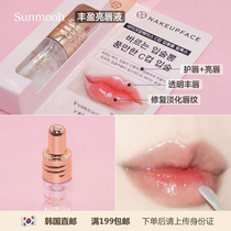 (Sunmooh) NAKEUP FACE full-bodied and transparent lip moisturizer repair light lip pattern Korean direct mail