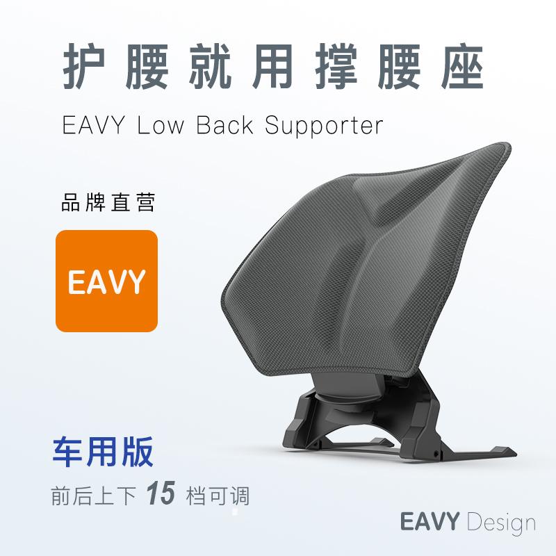 EAVY car waist support cushion Waist support cushion Car support seat support waist car back cushion