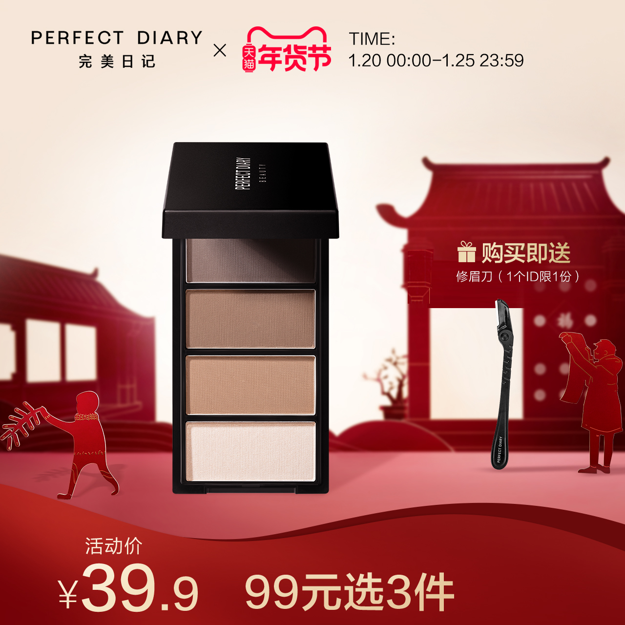 Perfect diary four color eyebrow powder waterproof and perspiration proof, naturally not easy to decolorize, lasting eyebrow pencil girl