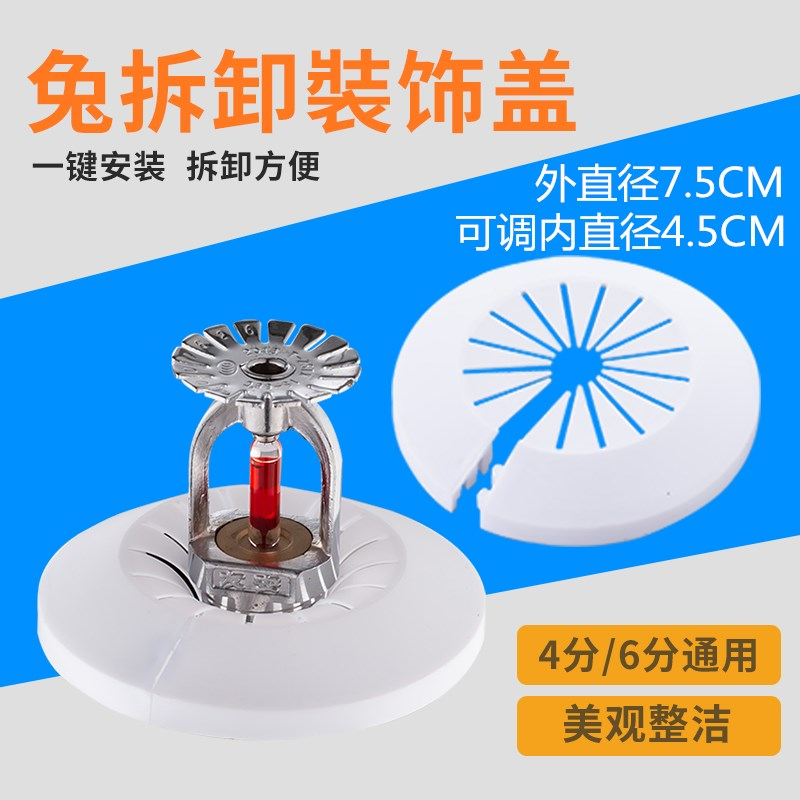 Non-removable decorative cover for sprinkler head of fire fighting sprinkler 15/204/6 General downward sprinkler decorative ring can be disassembled