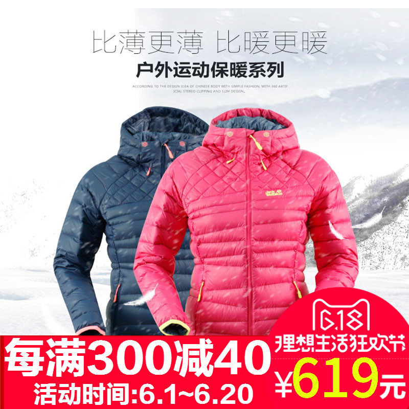 Wolf's claw men's and women's winter outdoor sports warm breathable light cap down jacket 1202451