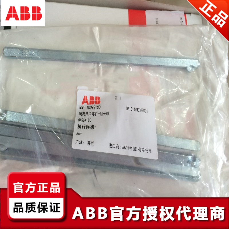 ABB operating handle extension rod extension rod OXS6X130