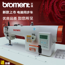 New computer synchronization machine DY car direct drive leather thick material up and down feeding synchronous car industrial sewing machine low noise