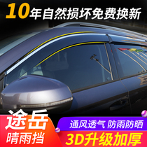Volkswagen tuyue modified rain rain eyebrow 2017 models tuyue auto parts Windows rain transparent decoration