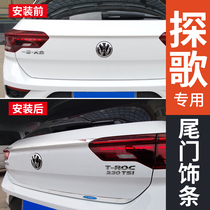 Public exploration song modified special tail door rear trim trunk tail modified light decorative exploration song accessories supplies