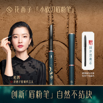 Huaxizi very fine machete eyebrow chalk Eyebrow pencil Waterproof and sweatproof Natural long-lasting not easy to smudge and bleach Beginners