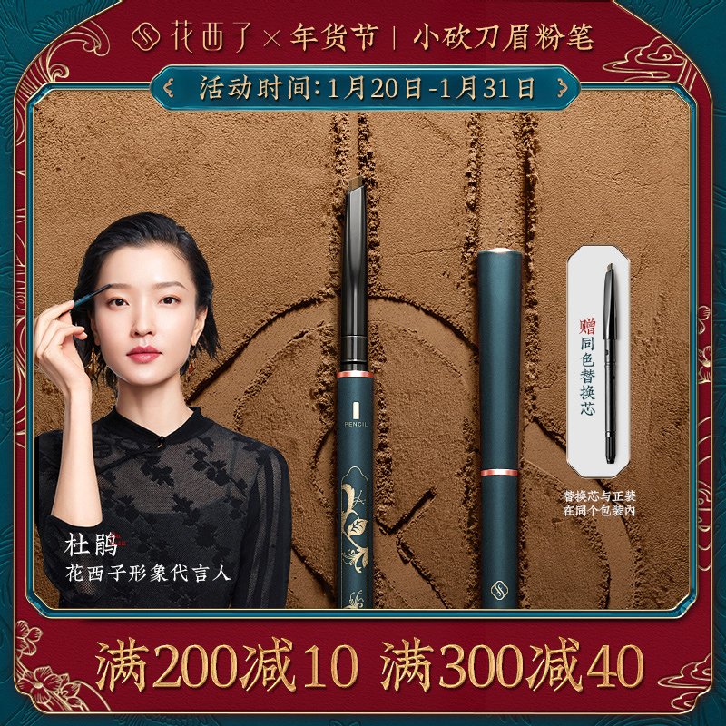 Hua Xizi very fine machete eyebrow chalk eyebrow pen waterproof anti-sweat natural long-lasting not easy to faint dyed color beginners