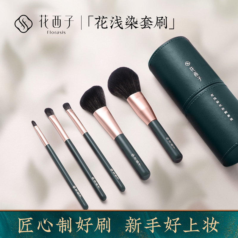 Huaxi Zihua Light-dyed Cosmetic Brush Set Cosmetic Tools Cosmetic Articles Complete Set of Beginners Brush Children and Ladies Set Brush