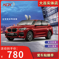 Kangde new insulation film KDX car film full car glass film car insulation film Dalian film