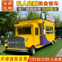 Custom electric snack car Stall multi-function commercial dining car Four-wheeled mobile breakfast car Fried skewers night market food car