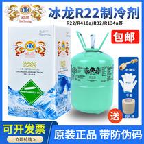 Ice dragon R22 refrigerant Household air conditioning plus fluorine tool air conditioning plus refrigerant air conditioning freon R410 refrigerant