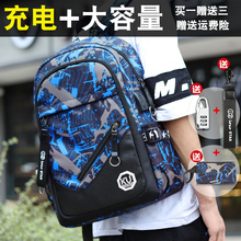 Junior High School Student Backpack Male Korean version of the new fashion trend in 2019 Pupil backpack Male backpack with large capacity
