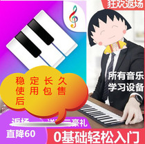 Intelligent network portable piano junior high self-learning simple piano equipment