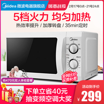 Midea microwave home multi-function rotary mini mini official genuine special clearance M1-L213B