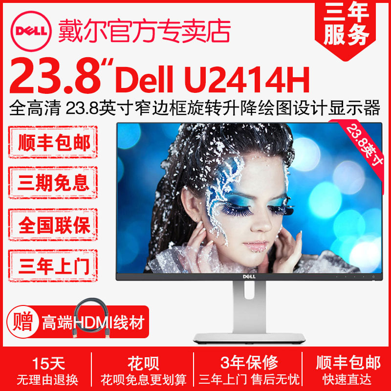 Dell/Dell U2414H 23.8-inch IPS professional drawing narrow border computer LCD monitor screen Dell/Dell U2414H 23.8-inch IPS professional drawing narrow border computer LCD monitor screen