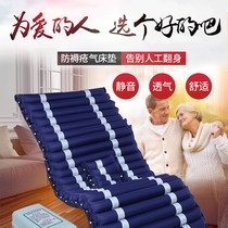 Automatic turn over inflatable mattress hip anti-bedsore gas mattress single bed elderly paralyzed patient home care
