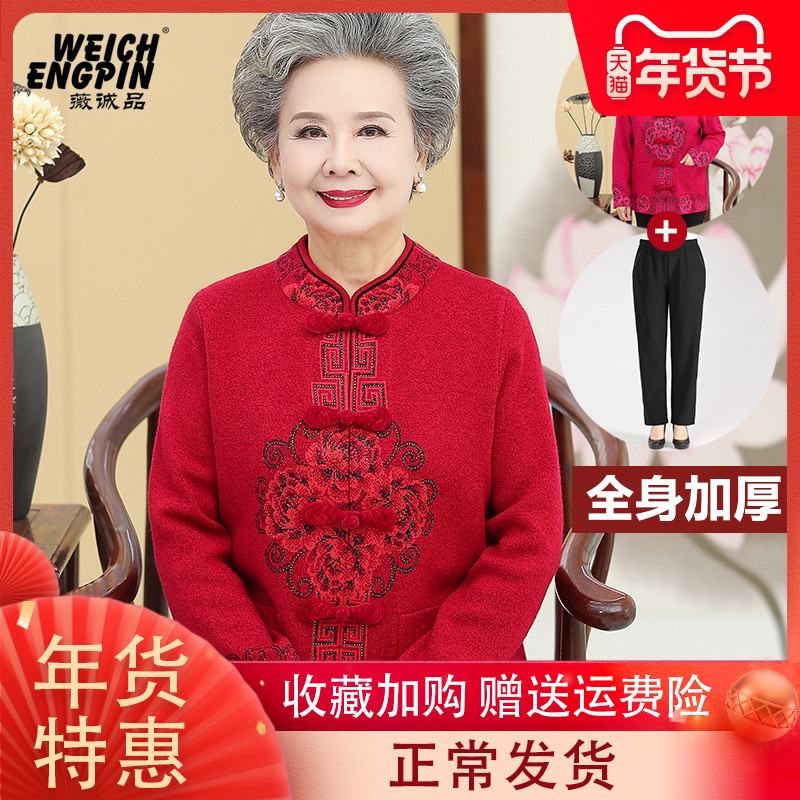 Grandma dress autumn and winter coat thickened wool cardigan coat middle-aged winter dress womens mother old lady old lady clothes