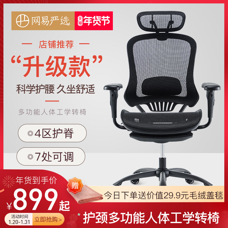 NetEase strictly selected computer chair lift ergonomic chair home swivel chair comfortable electric competition chair to protect the vertebral office chair