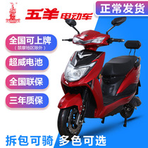Five sheep electric car red transport battery car electric motorcycle 60v72v lithium battery electric scooter take-out new