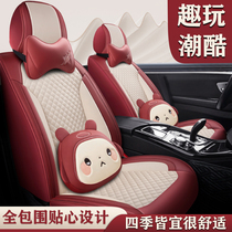 21 new car cushion four seasons universal net red cute cartoon full surrounded special seat cover summer ice silk seat cushion