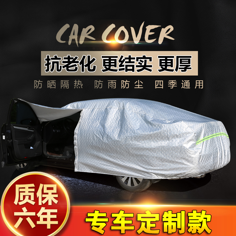 New protective and thicker cover cover cover cover covering covering for automobile special purpose car cover in four seasons of sunscreen, rain, heat and sunshade