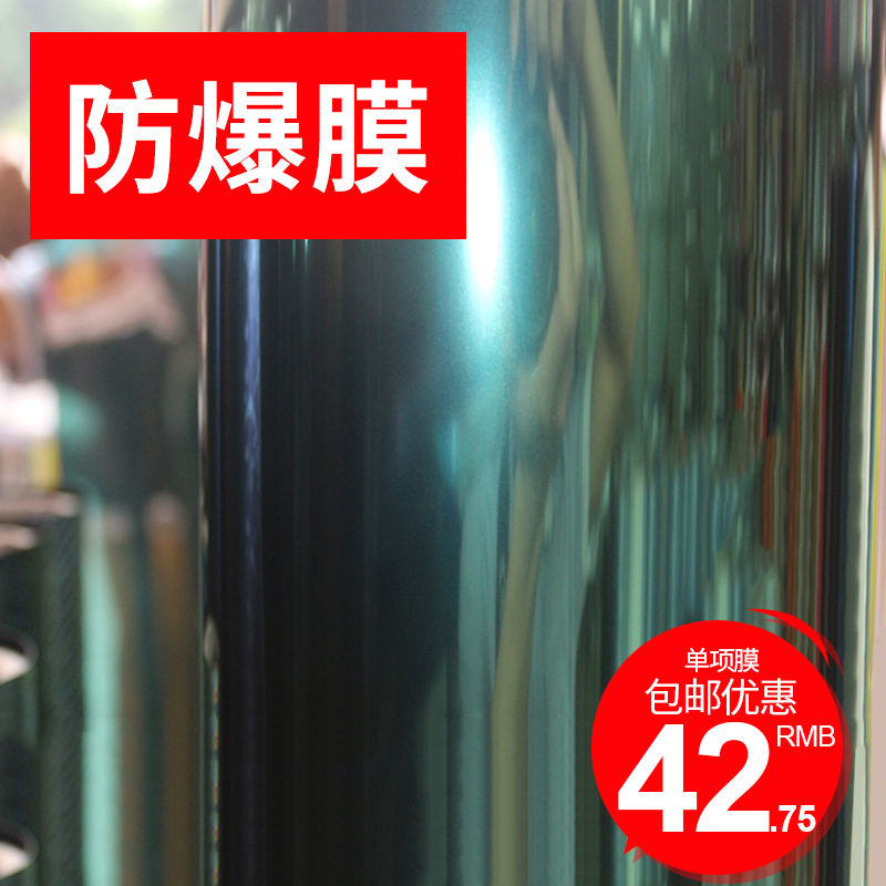 Mirror silver car glass film explosion-proof membrane insulation film hidden private window film can not see the sun film