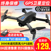 Entry-level 4K HD UAV aerial photography professional aircraft GPS long endurance remote control helicopter small aircraft model