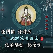 Pour résoudre le sort de la dette mère maître enfant la vie fantôme dette par largent pour faire le Trésor pour éliminer le karma