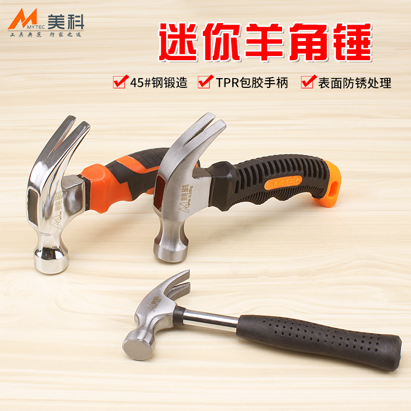 Small Hammer Set Mini Horn Hammer Household Hammer Hammer Woodworking Children Diy Steel Hammer Hardware Tool Hammer