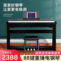 Electronic piano 88 key home hammer test young teacher digital piano professional portable intelligent adult electronic steel