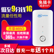 Unlimited Internet traffic artifact 4G wireless router mobile card unlimited treasure free card MiFi portable WiFi