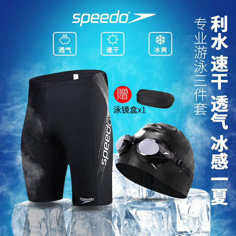 Speedo swimming trunks men's Swimsuit Large Size quick-drying five-point swimming trunks swimming goggles swimming cap suit three sets of equipment