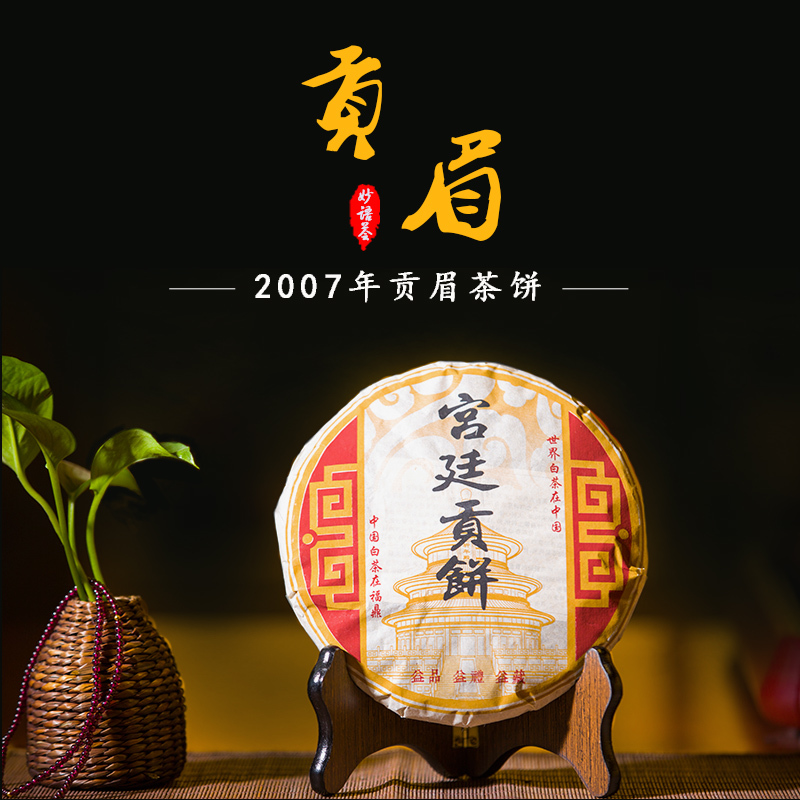 Miaoyuyi Fujian White Tea Alpine 2007 Gongmei Old and Authentic White Tea Cake Super-grade White Tea Cake 357g