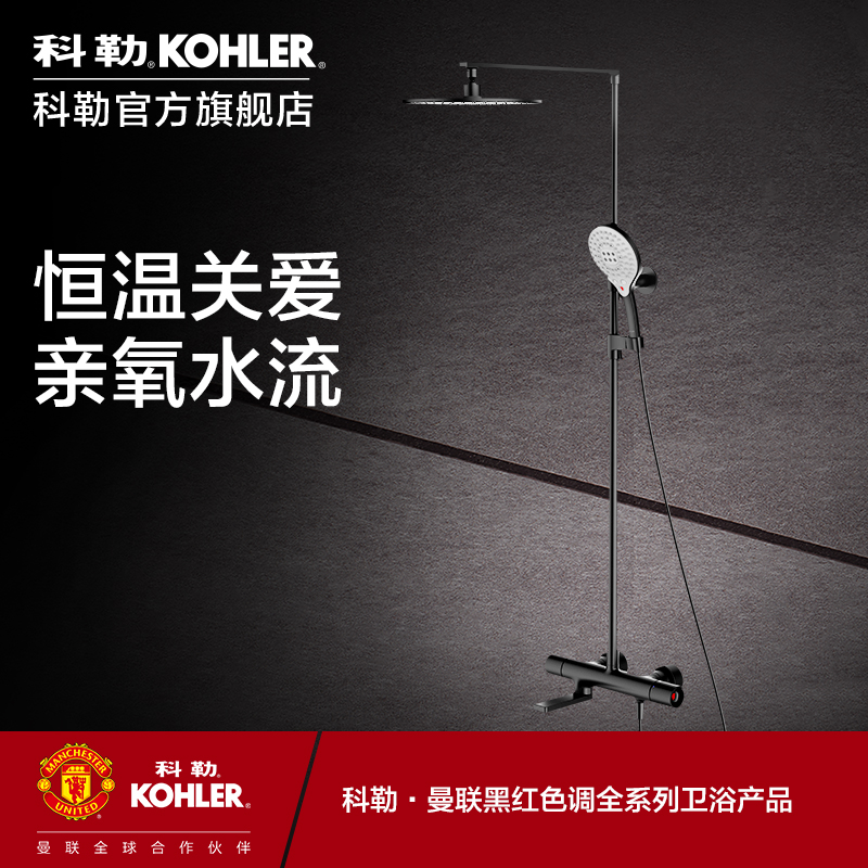 [Manchester United Limit] Coleber's constant-temperature three-outlet shower column