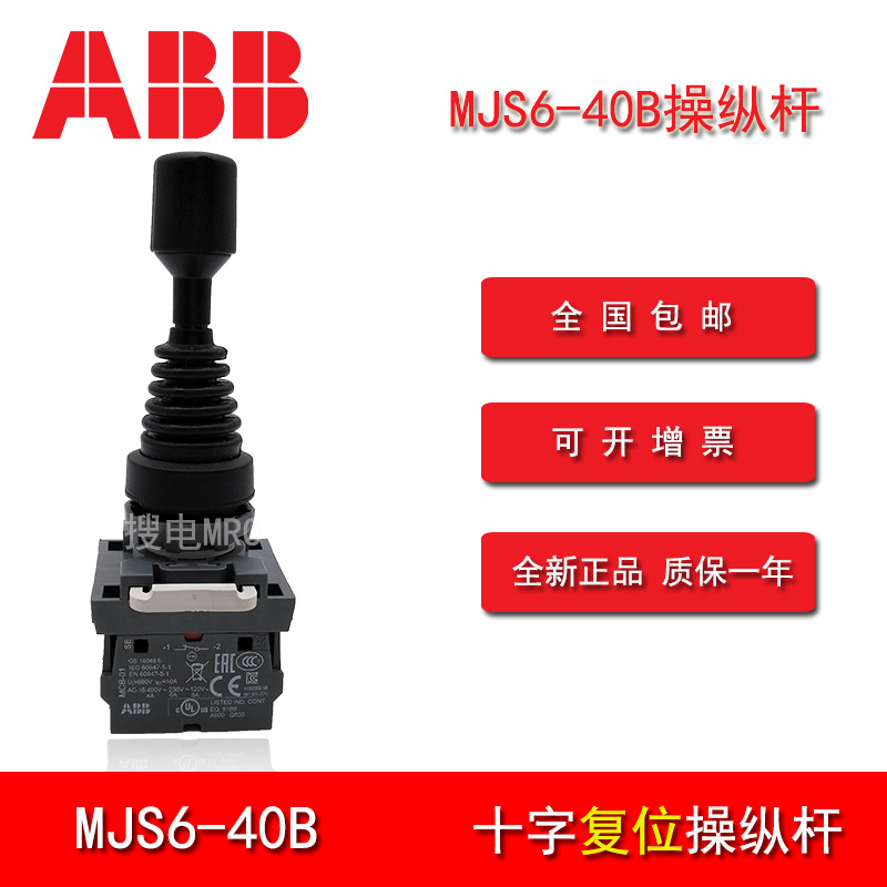 ABBfour-direction self-reset MJS6-60B+MCB-10 common open contacts of cross switch