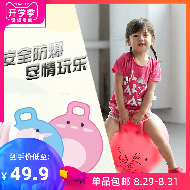 Di Canon Inflatable Toy Kindergarten Baby Jumping Ball Strength Thickening Corner GYP KE