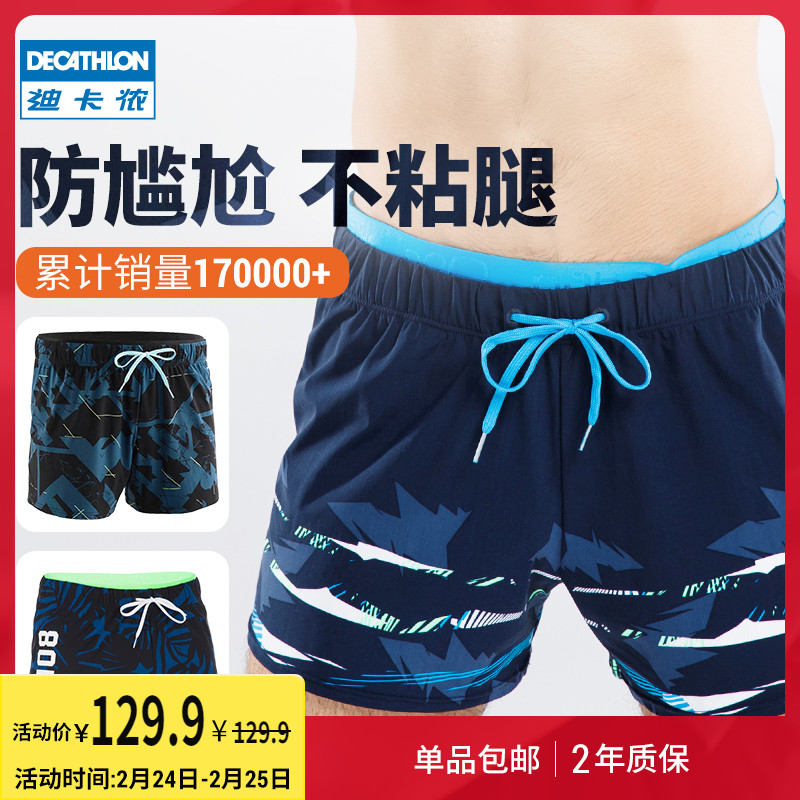 Decathlon swimwear men's embarrassment proof hot spring flat corner men's swimwear swimming equipment pants loose large nab K