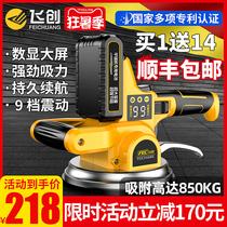 Feichuang tile tiling machine tool tiling artifact paving floor vibration vibrator Wall tile tiling machine High power