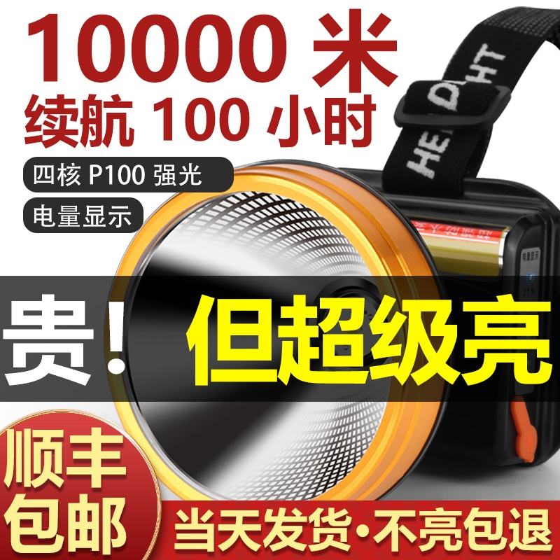 P90 strong headlight charging ultra-bright headset led long-range xenon outdoor miners lamp ultra-long life