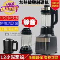 Joyoung Y35 fast breaking cooking machine multi-function milk juice automatic home mute reservation sterilization auxiliary