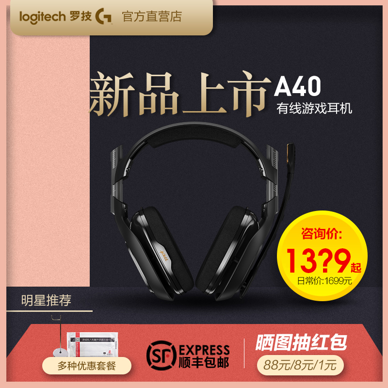 Astro A40 cable game player headphones with microphone notebook desktop computers