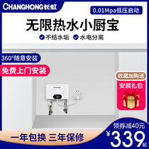 Changhong small chef Bao instantaneous heating home electric water heater kitchen under the speed heat small temperature free water storage hot water treasure.